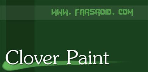دانلود Clover Paint - اپلیکیشن کشیدن نقاشی حرفه ای اندروید