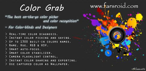 دانلود Color Grab - برنامه شناسایی رنگ ها برای اندروید