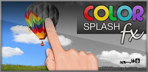 دانلود Color Splash FX - برنامه ایجاد عکس های هنری اندروید!