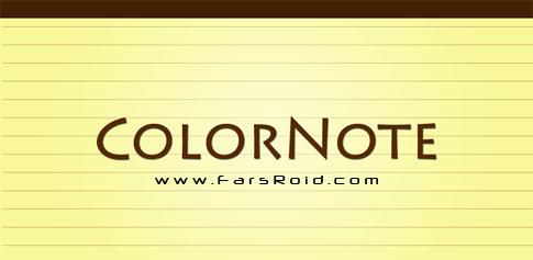 دانلود ColorNote Notepad Notes - نرم افزار یادداشت رنگی اندروید