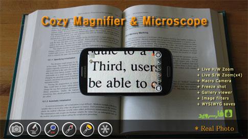 دانلود Cozy Magnifier & Microscope + - ذره بین و میکروسکوپ اندروید!