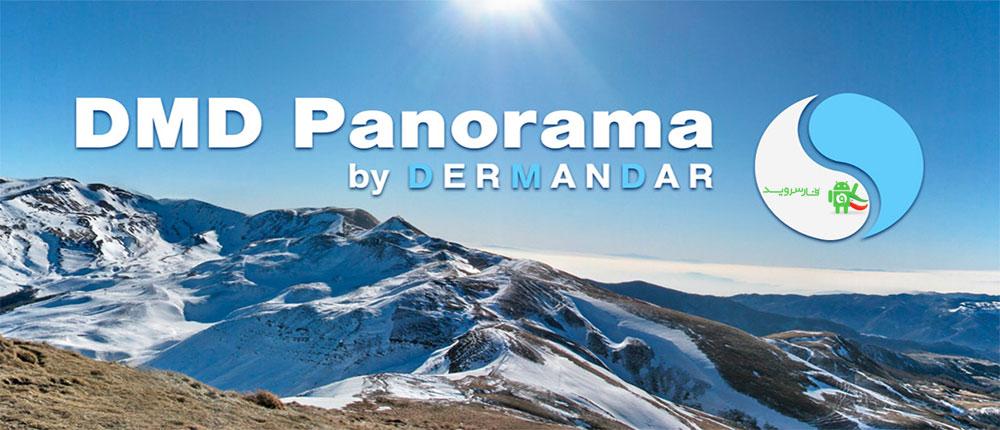 دانلود DMD Panorama Pro - برنامه گرفتن عکس 360 درجه اندروید!