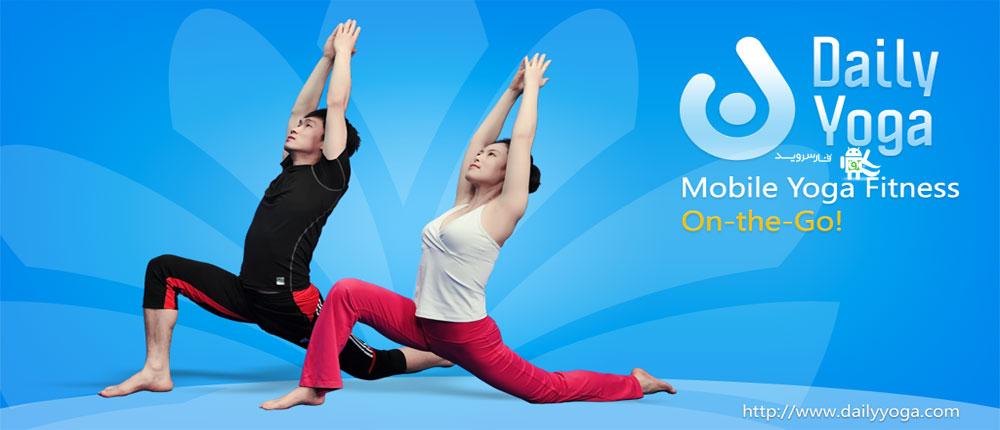 دانلود Daily Yoga - Fitness On-the-Go - برنامه مربی یوگا اندروید