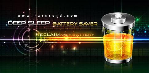 دانلود Deep Sleep Battery Saver Pro - اپلیکیشن کاهش مصرف باتری اندروید
