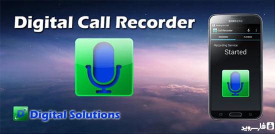 دانلود Digital Call Recorder Pro - برنامه عالی ضبط تماس اندروید