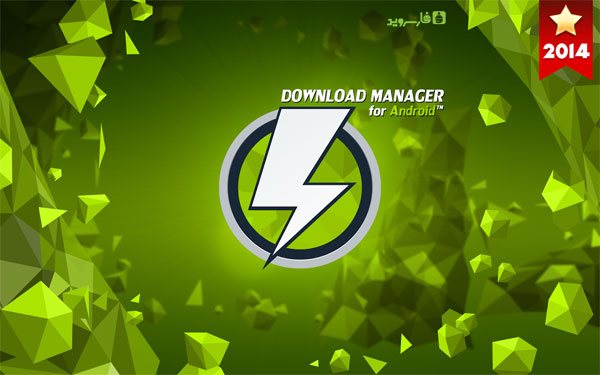 Download Manager for Android Download Manager for Android 4.93.12011 – مدیریت دانلود پرامکانات آندروید !