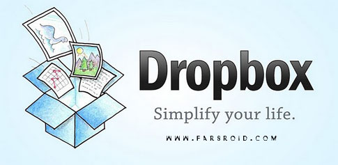 دانلود Dropbox - برنامه رسمی میزبانی وب دراپ باکس اندروید !
