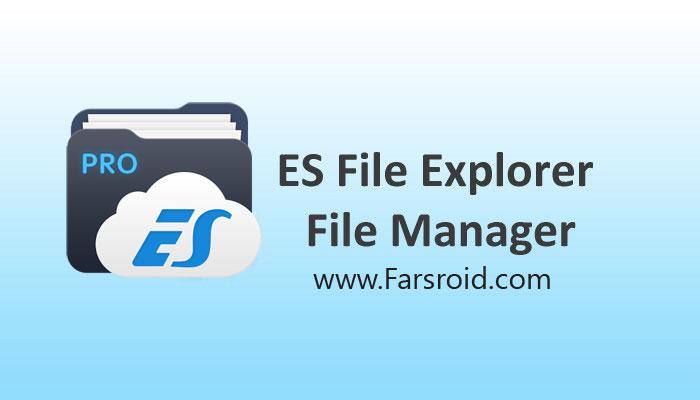 دانلود ES File Explorer Pro - مدیریت فایل پرطرفدار اندروید!