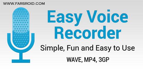 دانلود Easy Voice Recorder Pro - برنامه ضبط صدا اندروید!