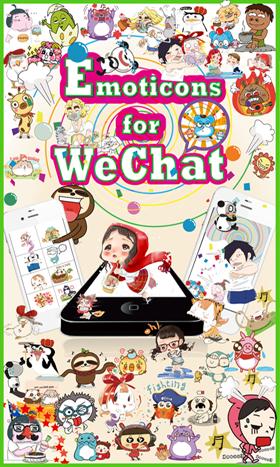 دانلود Emoticons for WeChat 1.2 – مجموعه شکلک های بی نظیر ویچت اندروید