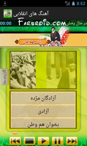 اپلیکیشن فارسی انفجار نور به مناسبت دهه ی فجر -