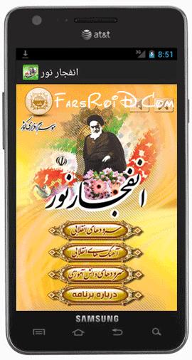 اپلیکیشن فارسی انفجار نور به مناسبت دهه ی فجر