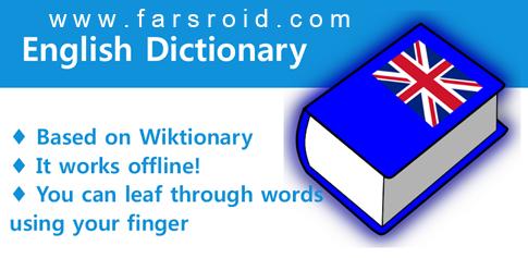 دانلود English Dictionary – Offline - دیکشنری آفلاین اندروید