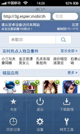 دانلود Espier Browser 2.0.4 – مرورگر وب سریع اندروید