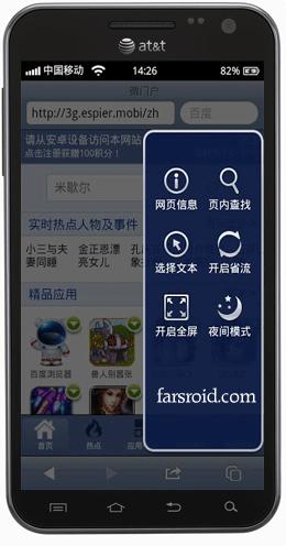 دانلود Espier Browser - مرورگر وب سریع اندروید