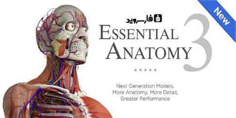 دانلود Essential Anatomy 3 - بهترین برنامه آناتومی بدن اندروید!