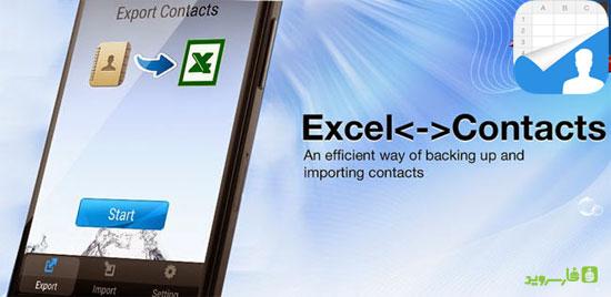 دانلود Excel<->Contacts - تهیه پشتیبان از مخاطبین اندروید!