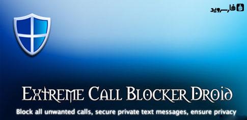 دانلود Extreme Call Blocker - بلاکر تماس و sms اندروید