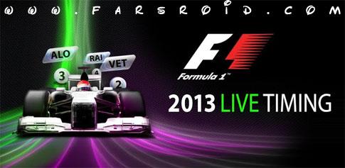 دانلود F1™ 2013 Timing App - اخبار مسابقات فرمول 1 در اندروید