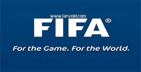 دانلود FIFA - اپلیکیشن رسمی فیفا برای اندروید