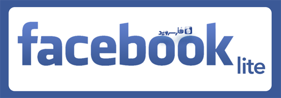 دانلود Facebook Lite - برنامه فیسبوک لایت اندروید!
