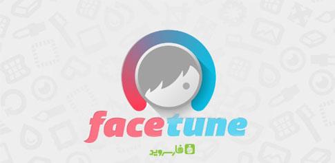 دانلود Facetune - برنامه عالی ویرایش چهره اندروید!