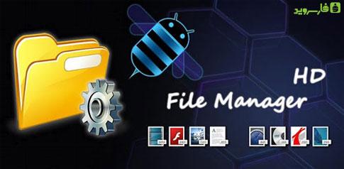 دانلود File Manager HD Explorer - فایل منیجر زیبا اندروید!