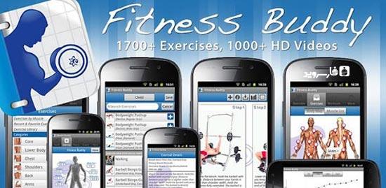 دانلود Fitness Buddy : 1700 Exercises - برنامه تناسب اندام اندروید