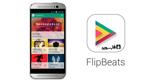 دانلود FlipBeats - Best Music Player - موزیک پلیر عالی اندروید!