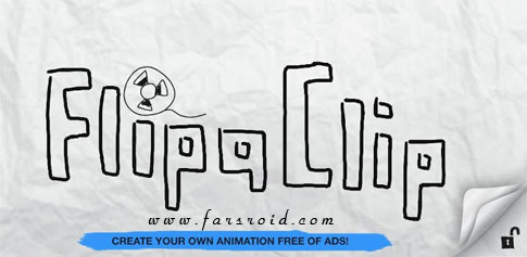 دانلود FlipaClip – Cartoon animation - اپلیکیشن ساخت انیمیشن در اندروید