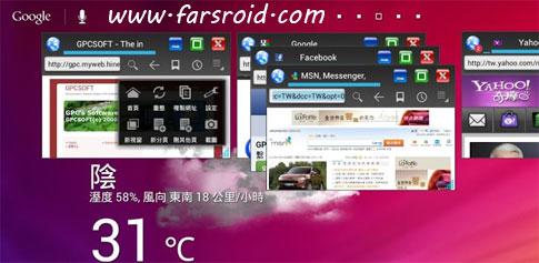 دانلود Floating Browser Flux! - مرورگر اینترنت اندروید