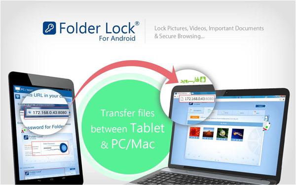 دانلود Folder Lock Pro - برنامه قفل گذاری اطلاعات در اندروید!