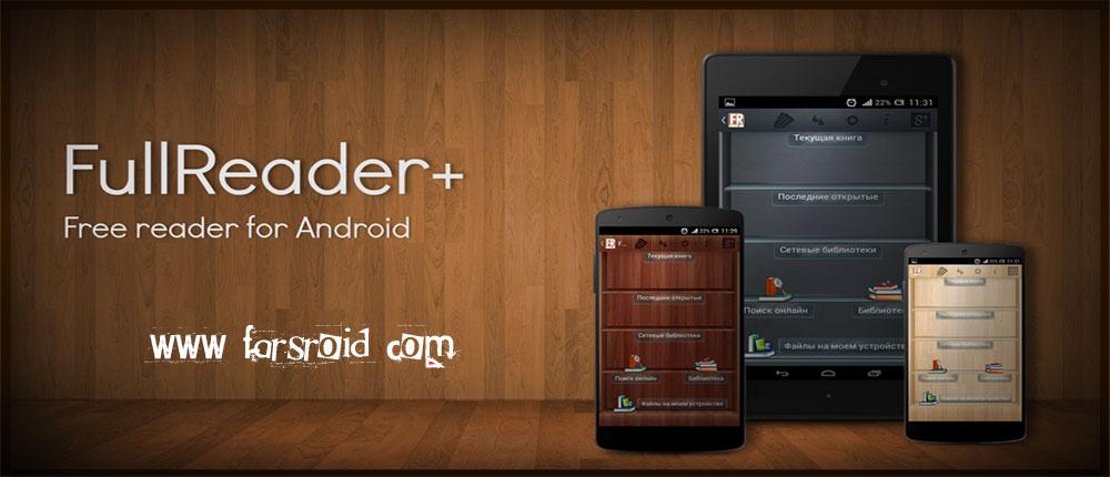 دانلود FullReader+ all formats reader - کتابخوان اندروید!