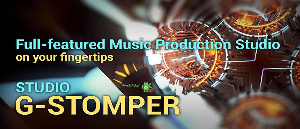 دانلود G-Stomper Studio - استودیوی ساخت موزیک اندروید!