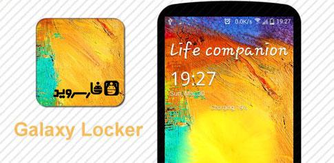 دانلود Galaxy Locker - قفل صفحه سامسونگ گلکسی اندروید!