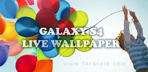 دانلود Galaxy S4 Live Wallpaper - والپیپر گلکسی اس 4