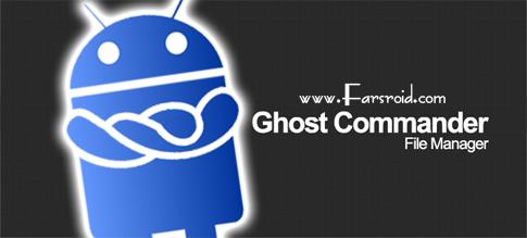 دانلود Ghost Commander File Manager - فایل منیجر پرطرفدار اندروید