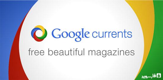 دانلود Google Currents - خبرخوان گوگل برای اندروید