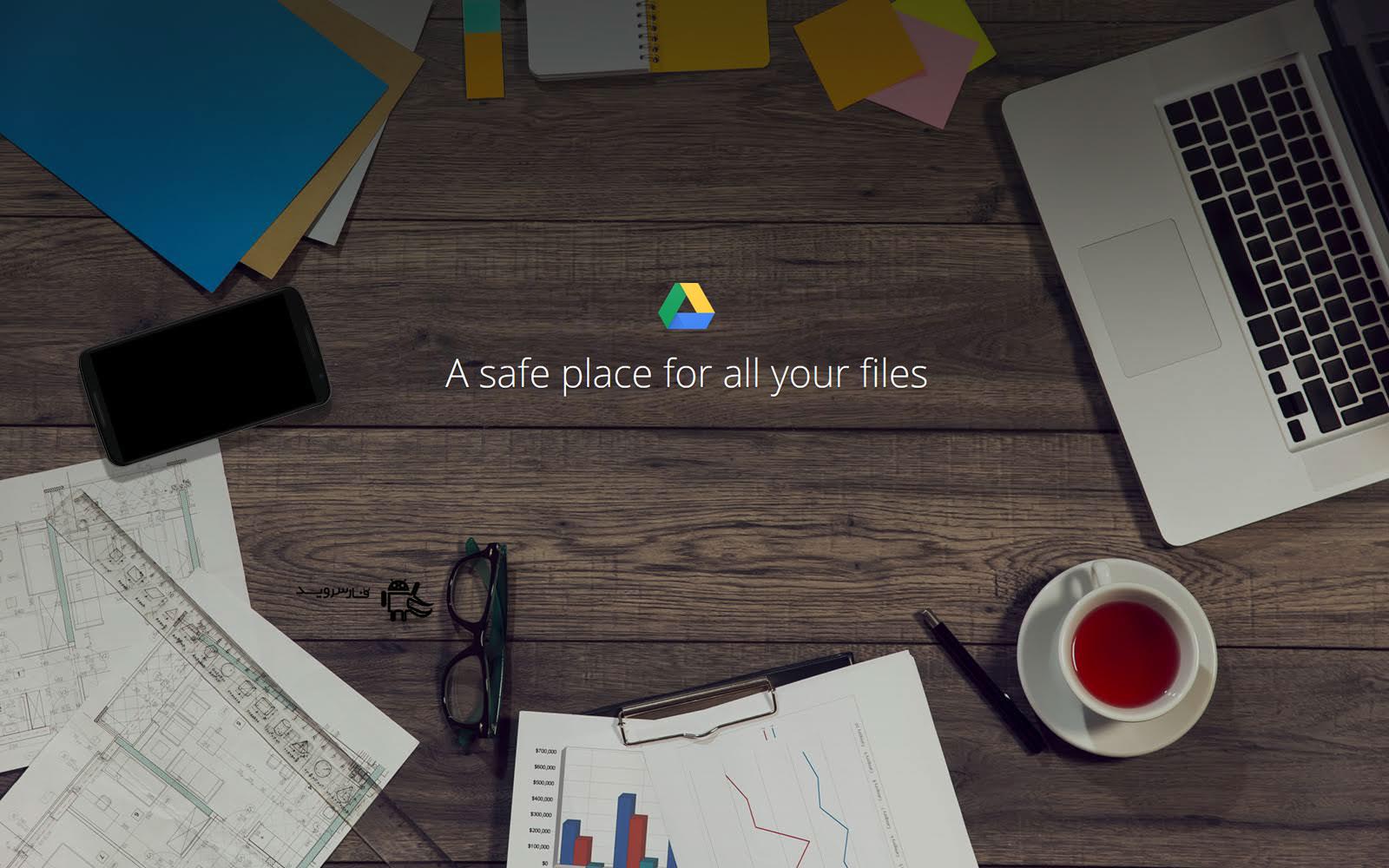 دانلود Google Drive - اپلیکیشن رسمی گوگل درایو برای اندروید