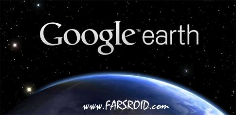 دانلود Google Earth - برنامه گوگل ارت برای اندروید
