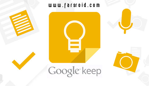 دانلود Google Keep - برنامه یادداشت برداری گوگل کیپ اندروید