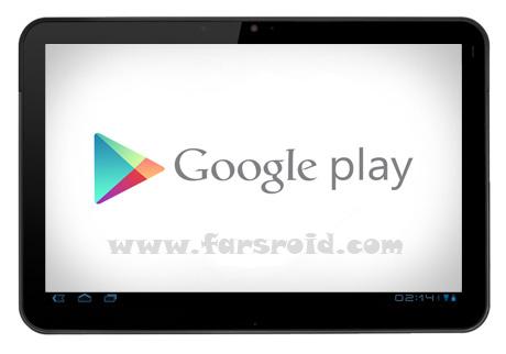 دانلود Google Play Store - برنامه مارکت اندروید