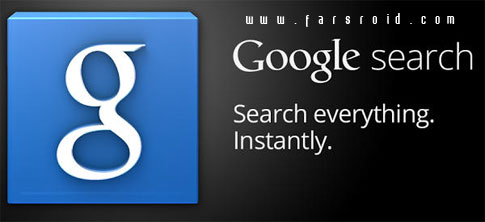 دانلود Google Search - برنامه رسمی موتور جستجوگر گوگل اندروید