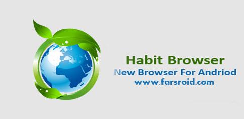 دانلود Habit Browser - بروزر قدرتمند و سریع هبیت اندروید !