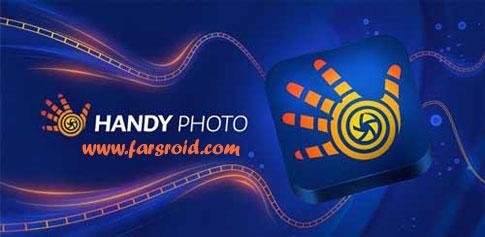 دانلود Handy Photo - ویرایشگر عکس کم نظیر اندروید!