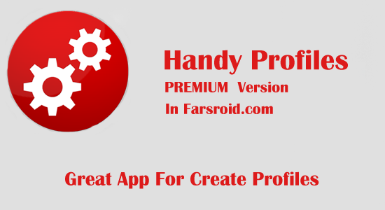 دانلود Handy Profiles - برنامه ایجاد پروفایل های اختصاصی اندروید!