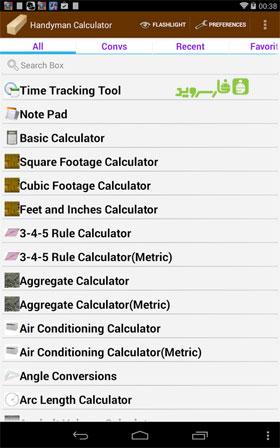 دانلود Handyman Calculator 2.4.6 – ماشین حساب مهندسی اندروید