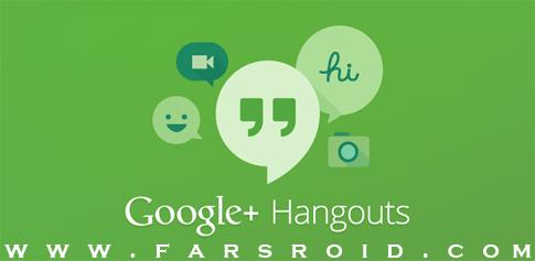 مسنجر محبوب گوگل به نام Hangouts 2.4.78234730