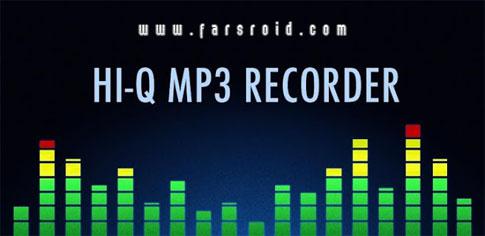دانلود Hi-Q MP3 Voice Recorder - برنامه ضبط صدا اندروید