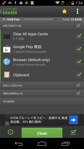 History Eraser - Privacy Clean Android